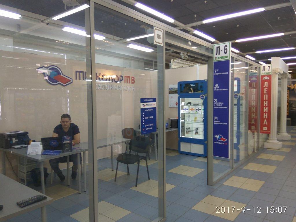 Офис триколор в московской области